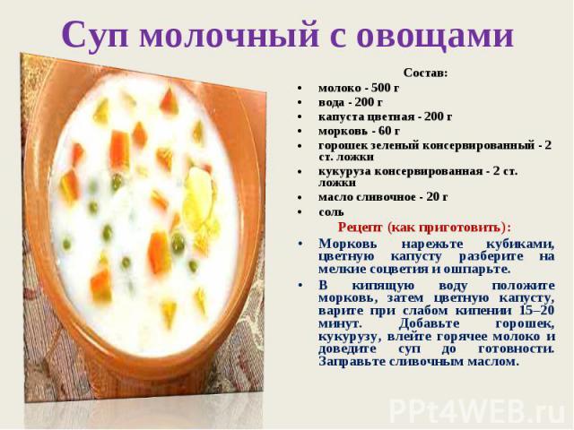 Рецепт молочный суп