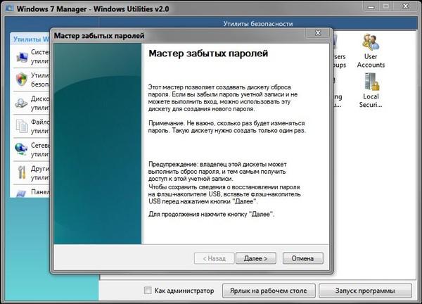 Как взломать пароль администратора в windows 7.