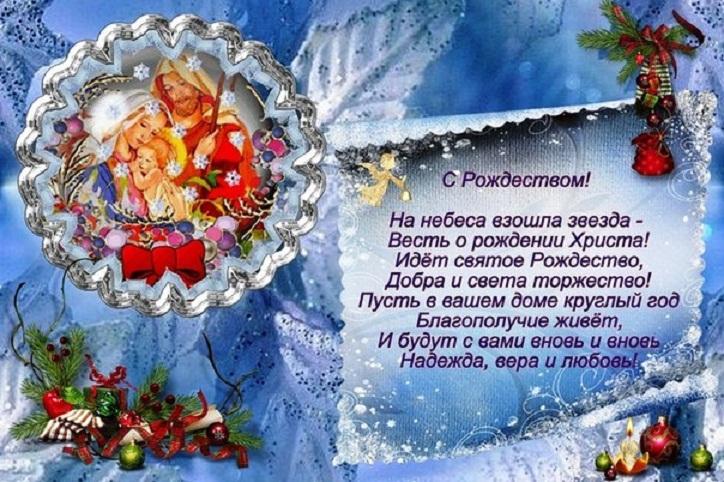 Доброе поздравление с рождеством христовым