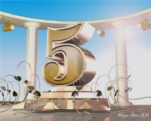 Поздравления для фирмы с пятилетием