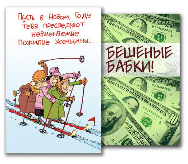 Шуточные поздравления от новых русских бабок для женщины