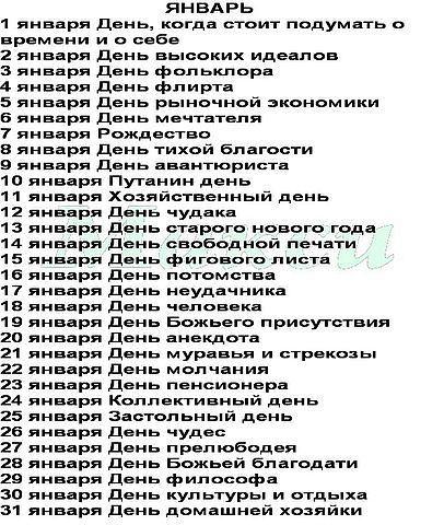 kakoy-den-kalendarya-otmechayut-prostitutki