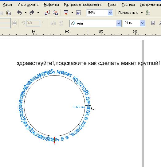 Как сделать текст по кругу 664