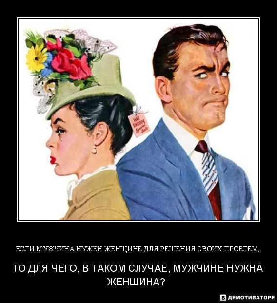 Мужчина и женщина что необходимо делать