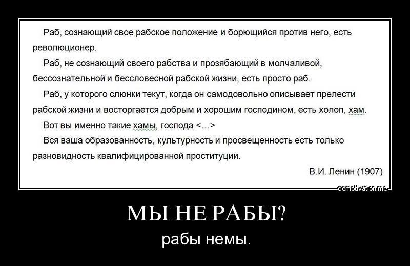 Ответы@Mail.Ru: Как думаете, рабы ли мы? Спасибо.