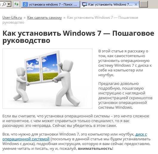 Установка windows на компьютер пошаговая инструкция