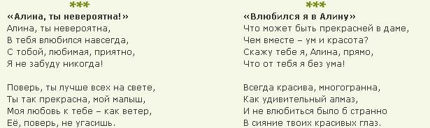 Стих любви алине