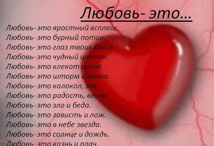 Стих признание в любви с именами