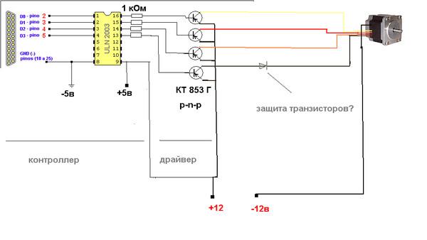 Драйвер шагового двигателя на транзисторах своими руками