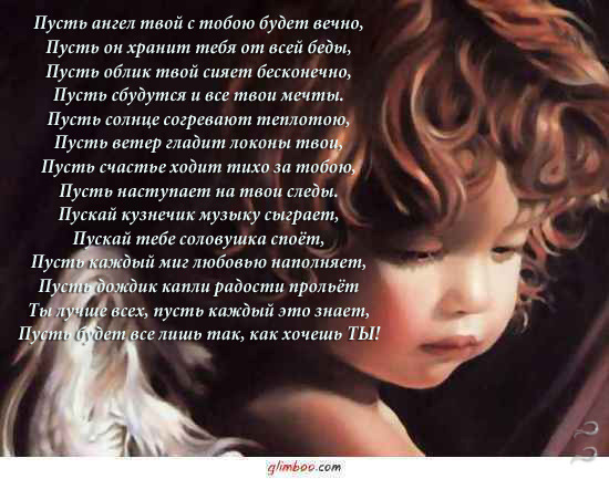 Стих пусть ангелы