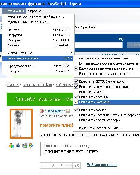 Установите галочку разрешить всем сайтам использовать javascript