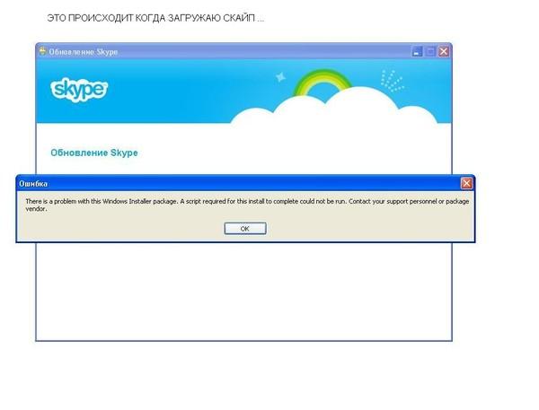 Почему не работает скайп на windows xp