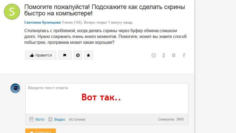 Как сделать скрин и отправить сообщением в вк - Shooterstore.ru