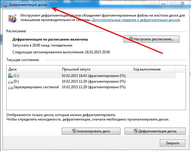 Windows 7 как сделать дефрагментацию диска
