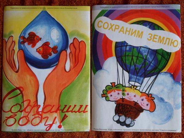 Плакат своими руками о природе для детей