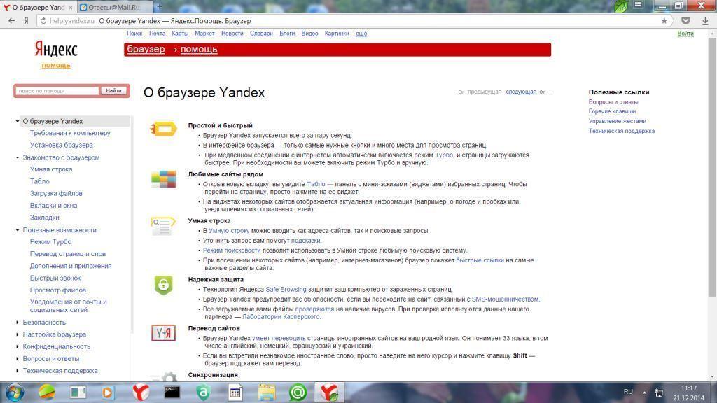 Почему браузер яндекс отключается