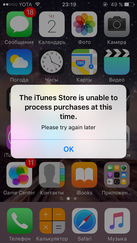 Как сделать приложения для app store 775
