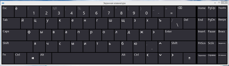 Где находится экранная клавиатура 7