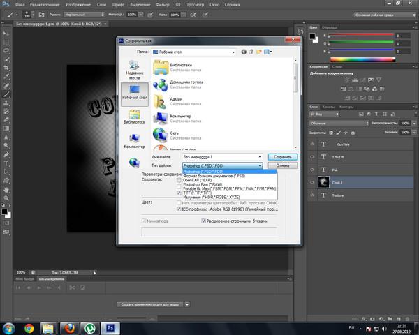 Как сохранять фото из фотошопа для контакта