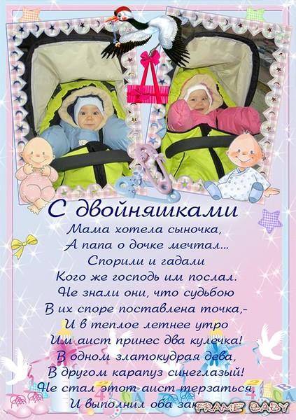 Поздравления 1 год двойняшки