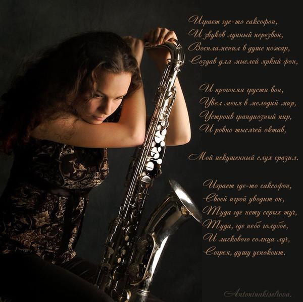 skachat-eroticheskiy-saksofon-alena