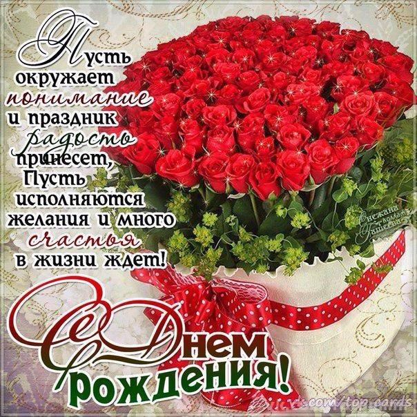 Поздравления с днем рождения-в прозе