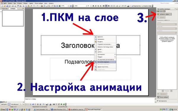 Как сделать анимацию текста в powerpoint 2003 - Opalubka-Pekomo.ru