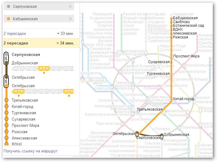 Как сделать пересадку на метро