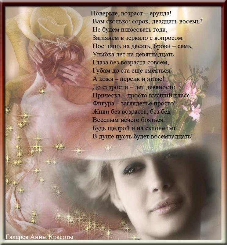Стих рождается женщина