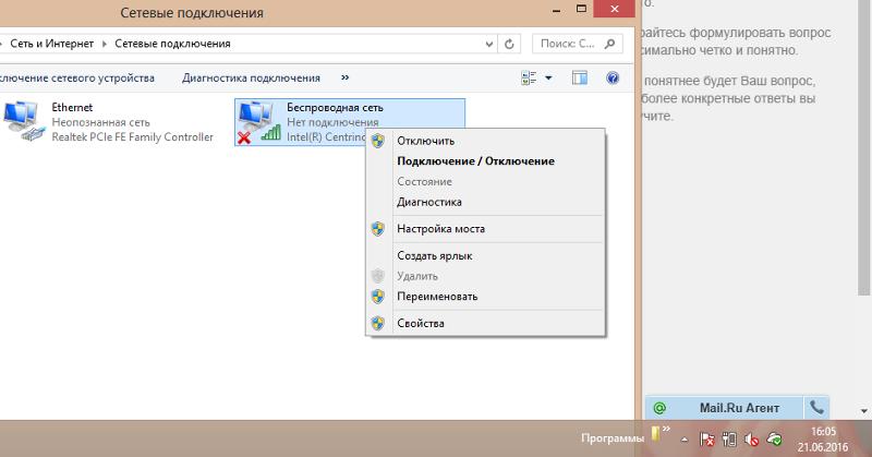 Как создать беспроводное сетевое соединение в windows xp - Mnorb.ru