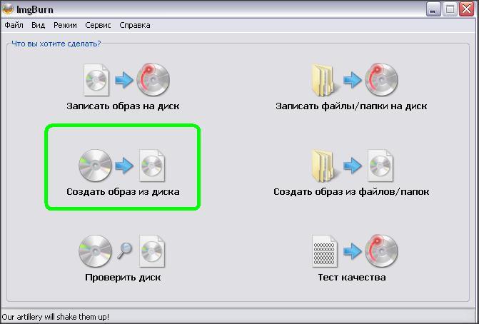 Что делать если скачивается файл образа диска