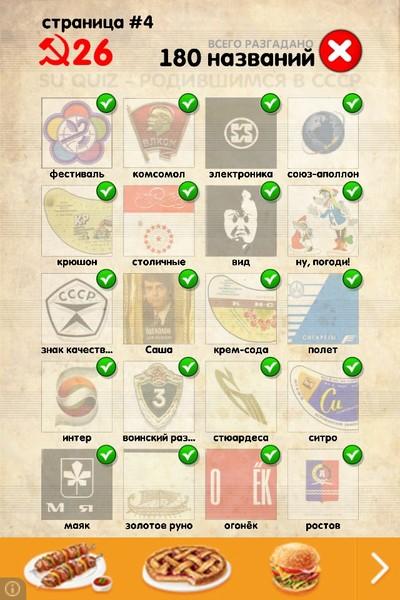 советские логотипы ответы: