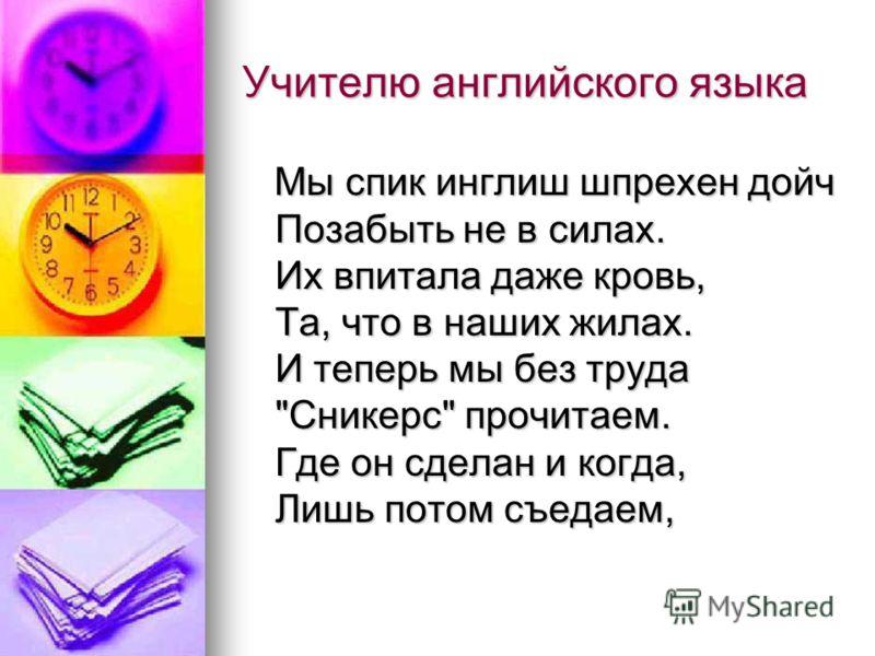 Поздравления учителю татарского языка на последний звонок