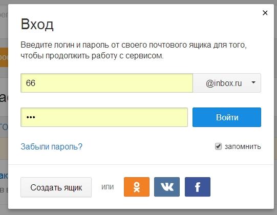 Как сделать чтобы логин в майле не запоминался - Nastolnyje-nabory.ru