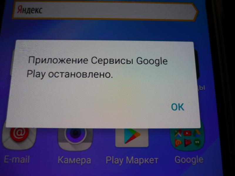 Удалил сервис гугл что делать если