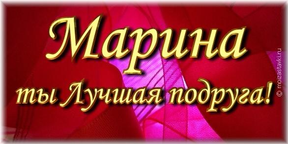 Поздравления марине от подруги