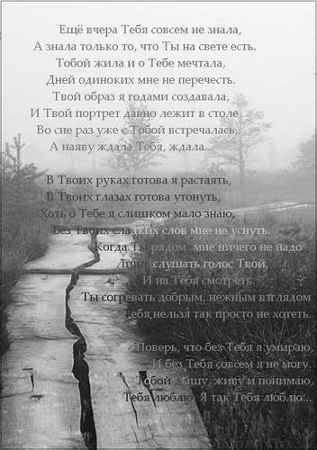 Стих а я одна на белом свете
