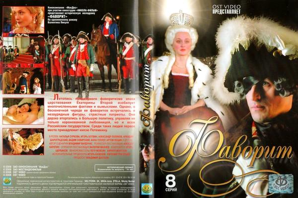 Фаворит (8 серий из 8) (2005) dvdrip