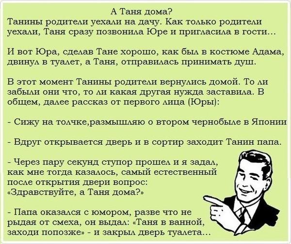 Пошлые Анекдоты Таня