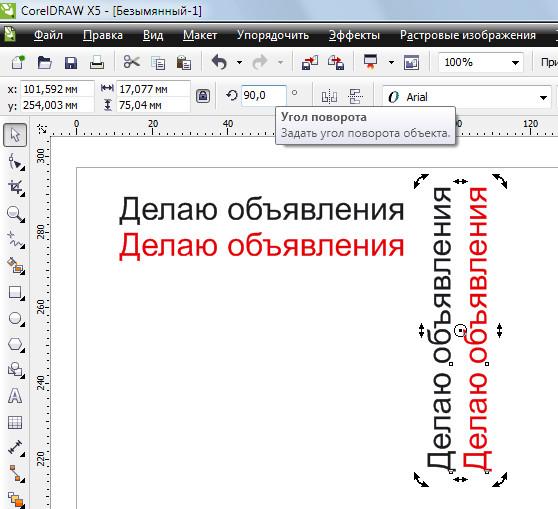 Ответы@Mail.Ru: Как в версии CorelDraw X5, написать текст вертикально?