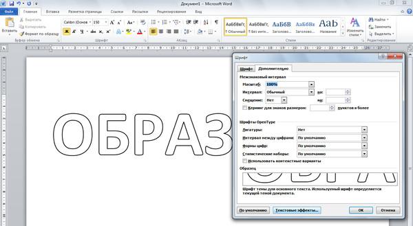 Как сделать шрифт во всю страницу 615