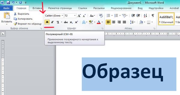 Как сделать в ворде полужирный шрифт
