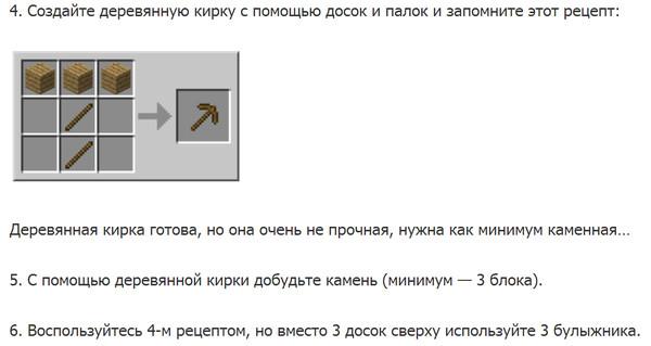 Рецепт деревянной кирки