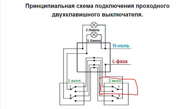 Проходной двухклавишный выключатель. схема подключения