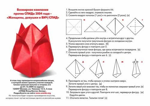 Легкие оригами цвётов