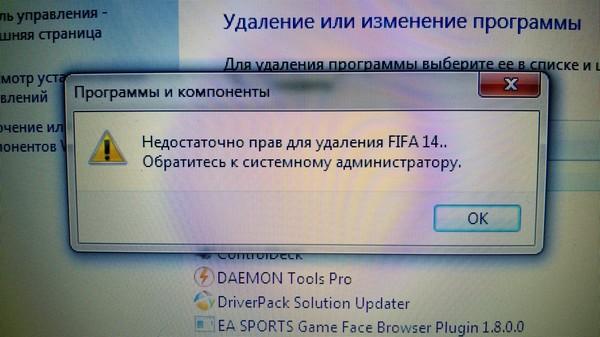 Недостаточно прав для удаления fifa 14 обратитесь к администратору