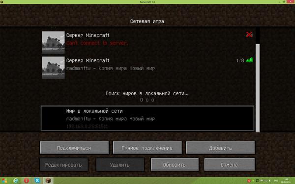 Как сделать мир сервер 111
