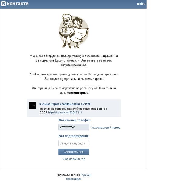 Как сделать так чтобы не замораживали страницу вконтакте 602