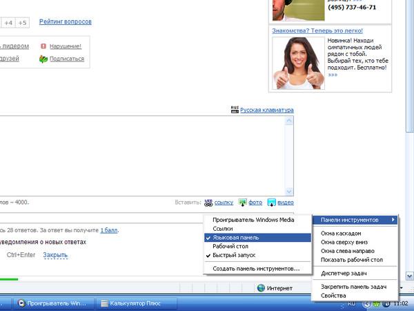 Ответы@Mail.Ru: Как сделать так чтобы отображалась языковая панель? А то она куда то исчезла? Помогите!