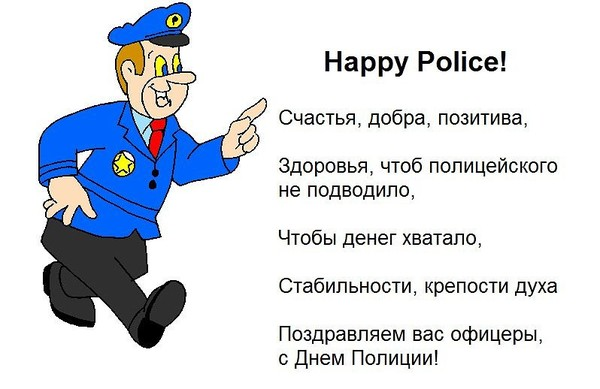 Поздравление смс день милиции